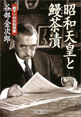 昭和天皇と鰻茶漬 陛下一代の料理番 (文春文庫)