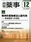 月刊 薬事 2011年 12月号 [雑誌]