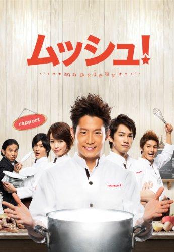 ムッシュ!  Blu-ray-BOXコレクターズ・エディション