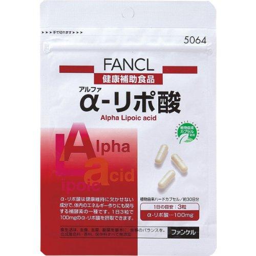 ファンケルα-リポ酸90粒