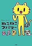 ねこねこファミリー (コミックス単行本)
