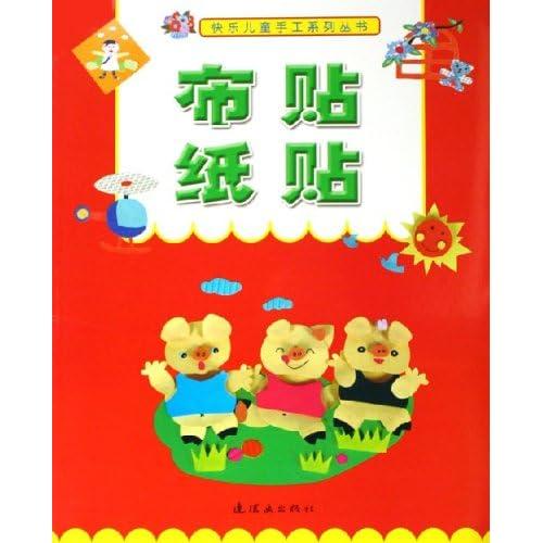 布贴纸贴/快乐儿童手工系列丛书(快乐儿童手工系列)