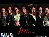 JIN -仁- 完結編シーズン1