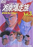 湘南爆走族 DVDコレクション VOL.3[DVD]