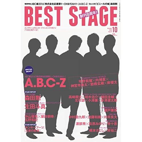 BEST STAGE(ベストステージ) 2016年 10 月号 [雑誌]