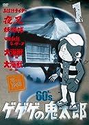 ゲゲゲの鬼太郎 第1シリーズ 第6話の画像