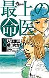 最上の命医 8 (少年サンデーコミックス)
