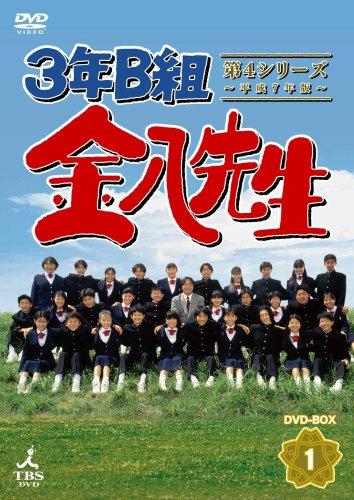 Amazon.co.jp | <b>3年B組金八先生</b> DVD-BOX 第2シリーズ [DVD <b>...</b>
