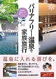 バリアフリー温泉で家族旅行 (まっぷる)