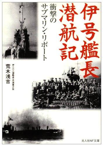 伊号艦長潜航記―衝撃のサブマリン・リポート