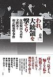 われ、大統領を撃てり 在日韓国人青年・文世光と朴正煕狙撃事件