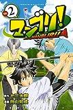 マンブリ!(2) (少年マガジンコミックス)