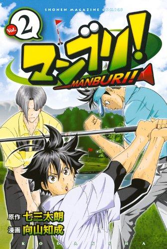 マンブリ!(2) (講談社コミックス)