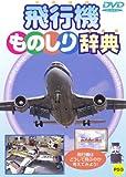 飛行機ものしり辞典 [DVD]