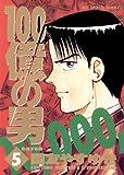 100億の男(5) (ビッグコミックス)