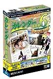 フォトカレンダー倶楽部Ver.6 プレミアム2009
