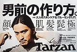 ポスター ★ 長瀬智也 「Tarzan 男前の作り方。」 車内吊 B3