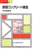 鉄筋コンクリート構造 (建築学の基礎)