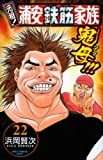 元祖!浦安鉄筋家族 22 (少年チャンピオン・コミックス)