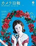 カメラ日和 2009年 05月号 [雑誌] VOL.24