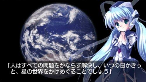 planetarian ~ちいさなほしのゆめ~ 東北地方太平洋沖地震被災地チャリティー版