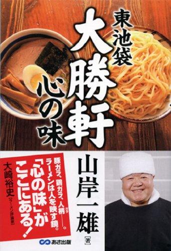 「大勝軒」創業者・山岸一雄氏、死去