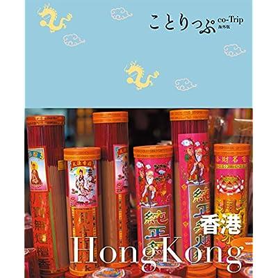 ことりっぷ海外版 香港