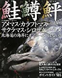 鮭 鱒 鮃―アメマス・カラフトマス・サクラマス・シロザケ・ヒラメ (NorthAngler's COLLECTION)