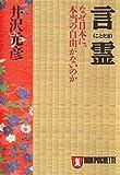言霊――なぜ、日本に本当の自由がないのか (祥伝社黄金文庫)