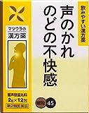 【第2類医薬品】響声破笛丸料エキス〔細粒〕45 2g×12