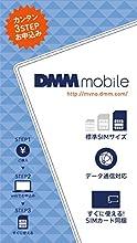 【Amazon.co.jp限定】DMM mobile SIMカード データ通信専用 標準SIM 月額440円~ DDV001