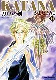 KATANA (9) 刀中の剣 (あすかコミックスDX)
