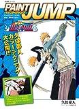 PAINT JUMP Art of BLEACH (愛蔵版コミックス)