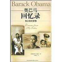 奥巴马回忆录:我父亲的梦想 - TXT电子书爱好者 - TXT全本下载