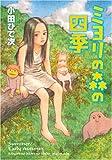 ミヨリの森の四季 / 小田 ひで次 のシリーズ情報を見る