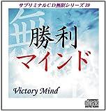 サブリミナルCD無限「勝利マインド~Victory Mind」