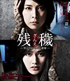 ��Amazon.co.jp����ۻ���[����]������ǤϤ����ʤ�������(�ץ쥹�������դ�) [Blu-ray]