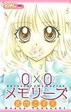 0×0メモリーズ (りぼんマスコットコミックス)