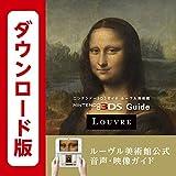 ニンテンドー3DSガイド ルーヴル美術館 [オンラインコード]