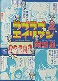 ラブラブエイリアン (2) (ニチブンコミックス)