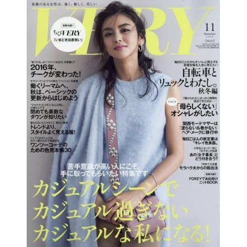 VERY(ヴェリィ) 2016年 11 月号 [雑誌]