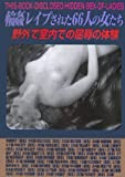 輪姦レイプされた66人の女たち―野外で室内での屈辱の体験 (S‐BOOK)