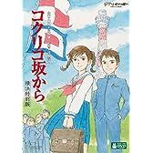 コクリコ坂から 横浜特別版 (オリジナル 縁結びお守り付) [DVD]