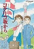 コクリコ坂から 横浜特別版 (初回限定) [DVD]