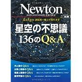 星空の不思議136のQ&A―国立天文台渡部潤一博士が答えます (ニュートンムック Newton別冊)
