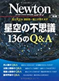 星空の不思議136のQ&A―国立天文台渡部潤一博士が答えます