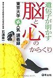 遺伝子が明かす脳と心のからくり―東京大学超人気講義録