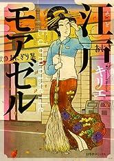 江戸モアゼル (バーズコミックス スピカコレクション)