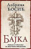 img - for Bajka book / textbook / text book