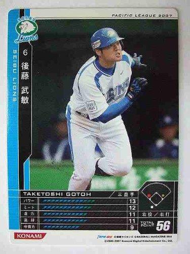 BBH3 白カード 後藤 武敏(西武)